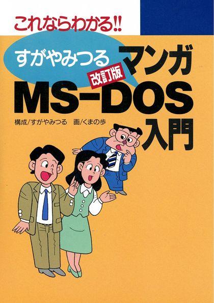 改訂版マンガMS-DOS入門