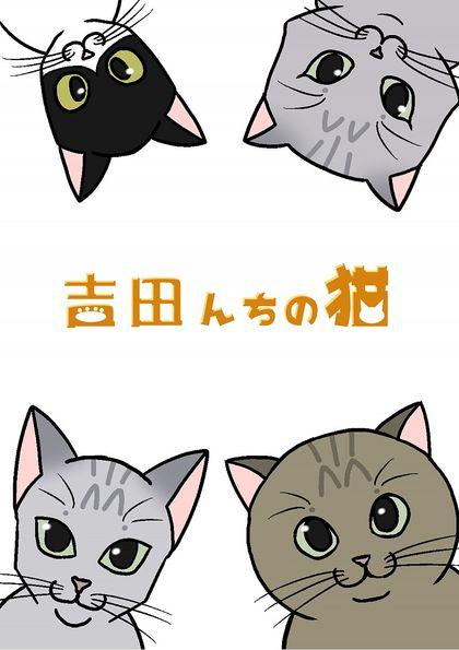 吉田んちの猫 第1話