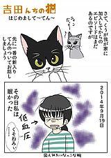 吉田んちの猫 第4話