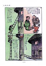 楽天全集 凸茶目漫画集