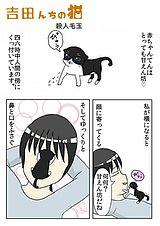 吉田んちの猫 第8話