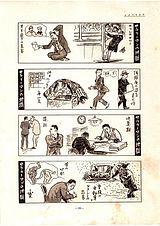 楽天全集 ブルプロ漫画集