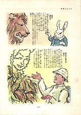 楽天全集 金言警句川柳漫画集