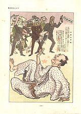楽天全集 明治大正昭和社會漫画集