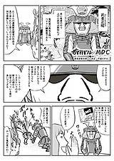 サバイバルMDC  小学館漫画編集者:武者正昭の巻