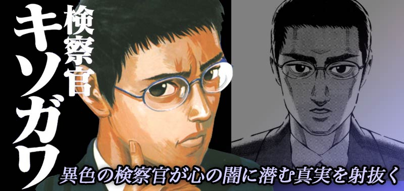 検察官キソガワ