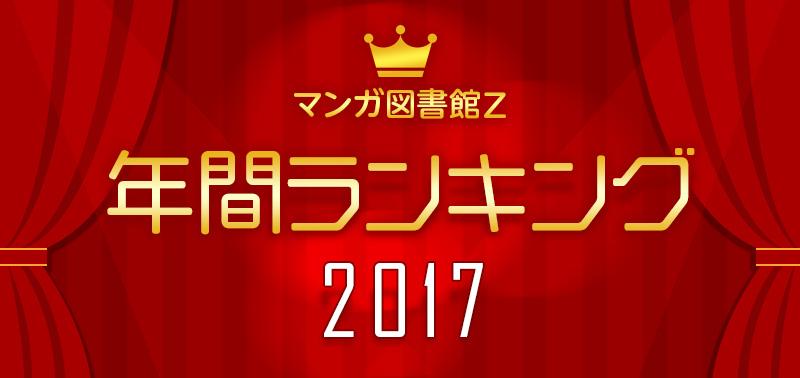 2017年 年間ランキング